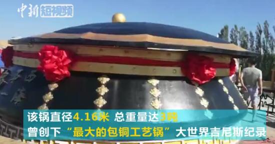 """3吨鱼4吨水 新疆大锅烹出""""状元鱼""""可供万人同享"""